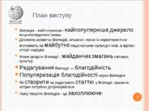 Вікіпедія - найпотужніше і найпопулярніше джерело енциклопедичних знань. Дина...