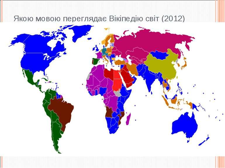 Якою мовою переглядає Вікіпедію світ (2012) http://apitu.org.ua