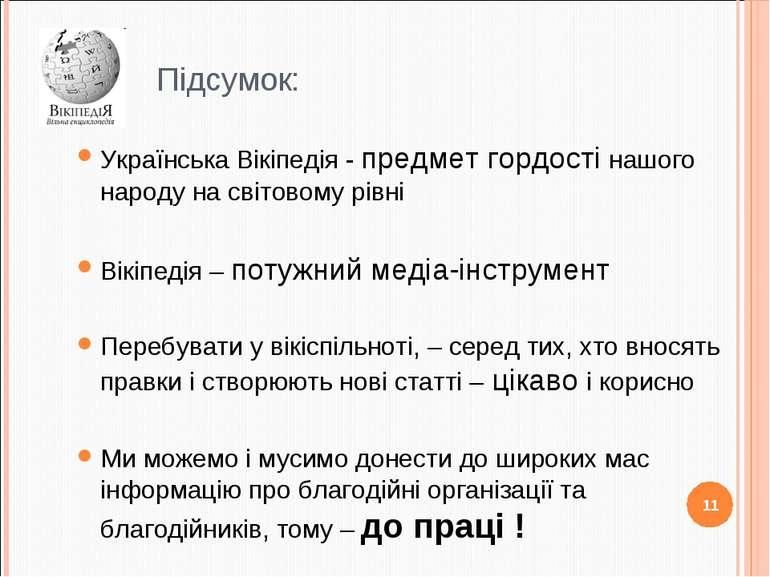 Українська Вікіпедія - предмет гордості нашого народу на світовому рівні Вікі...