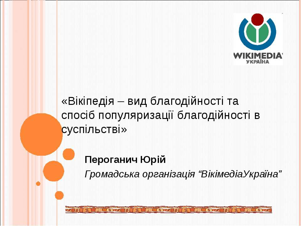 """Пероганич Юрій Громадська організація """"ВікімедіаУкраїна"""" «Вікіпедія – вид бла..."""