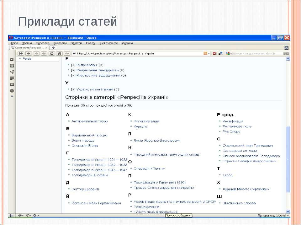 Приклади статей 8 http://apitu.org.ua