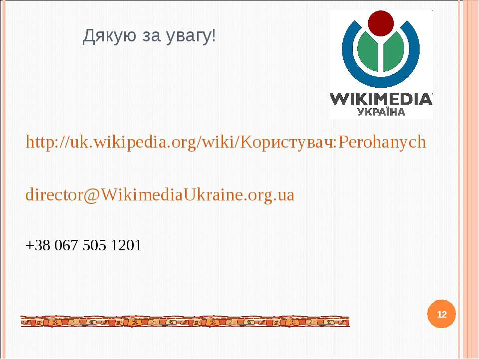 Дякую за увагу! http://uk.wikipedia.org/wiki/Користувач:Perohanych director@W...