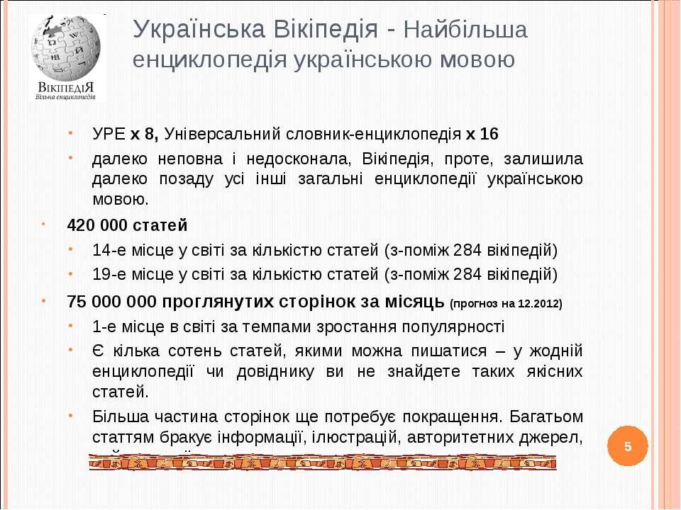 Українська Вікіпедія - Найбільша енциклопедія українською мовою УРЕ х 8, Унів...