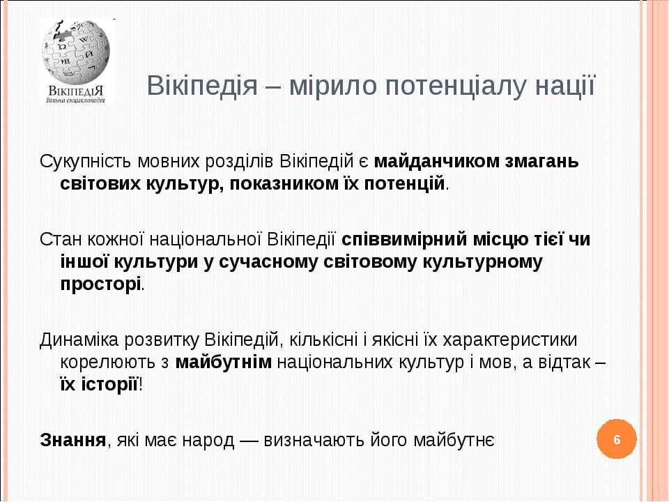 Вікіпедія – мірило потенціалу нації Сукупність мовних розділів Вікіпедій є ма...