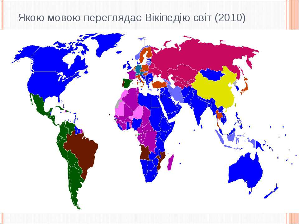 Якою мовою переглядає Вікіпедію світ (2010) http://apitu.org.ua
