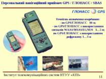 ГЛОНАСС GPS Персональний навігаційний приймач GPS / ГЛОНАСС / SBAS Точність в...