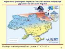 Карта-схема транспортної мережі системи супутникових комунікацій Державної ми...