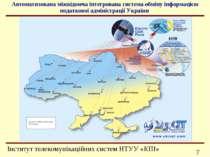 Автоматизована міжвідомча інтегрована система обміну інформацією податкової а...