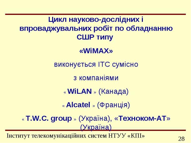 Цикл науково-дослідних і впроваджувальних робіт по обладнанню СШР типу «WiMAX...