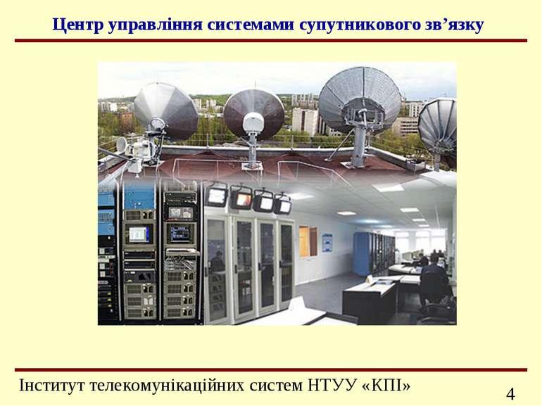 Центр управління системами супутникового зв'язку Інформаційно-телекомунікацій...
