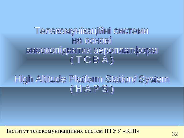 Інформаційно-телекомунікаційні системи з використанням мікрохвильових техноло...