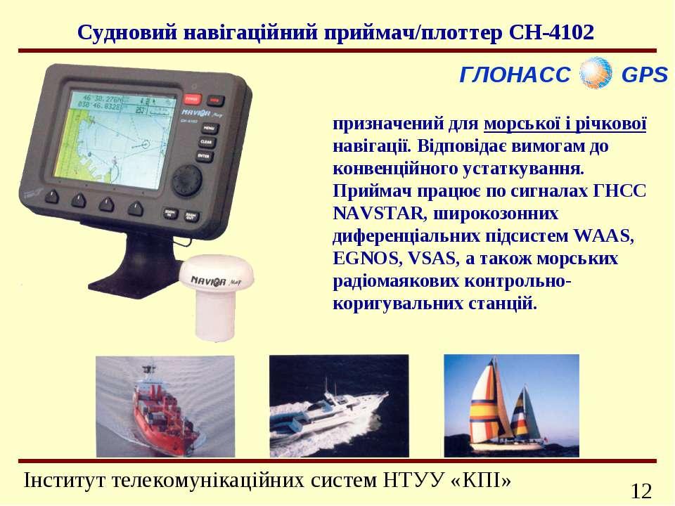 ГЛОНАСС GPS призначений для морської і річкової навігації. Відповідає вимогам...
