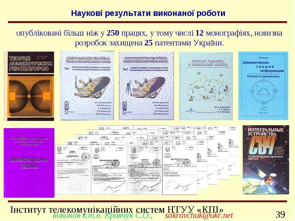Наукові результати виконаної роботи опубліковані більш ніж у 250 працях, у то...