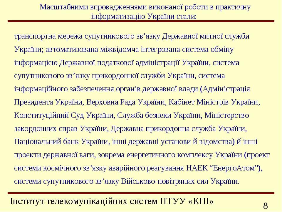 транспортна мережа супутникового зв'язку Державної митної служби України; авт...