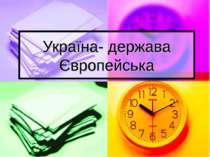 Україна- держава Європейська