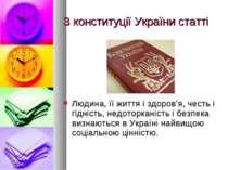 З конституції України статті Людина, її життя і здоров'я, честь і гідність, н...