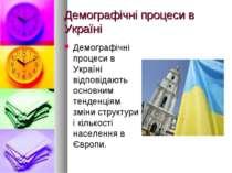 Демографічні процеси в Україні Демографічні процеси в Україні відповідають ос...
