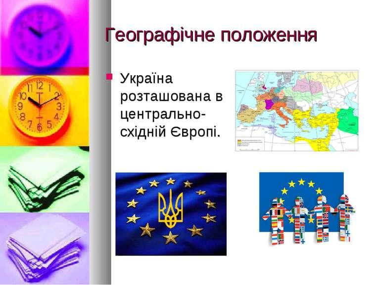 Географічне положення Україна розташована в центрально- східній Європі.