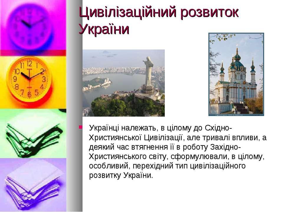 Цивілізаційний розвиток України Українці належать, в цілому до Східно-Христия...