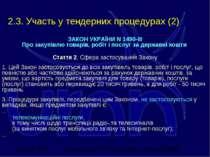 2.3. Участь у тендерних процедурах (2) ЗАКОН УКРАЇНИ N 1490-III Про закупівлю...