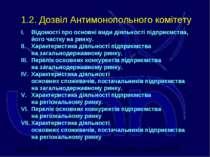 1.2. Дозвіл Антимонопольного комітету І. Відомості про основні види діяльност...