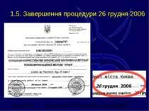 1.5. Завершення процедури 26 грудня 2006 Асоціація УРАН в 2006 – І кварт. 2007