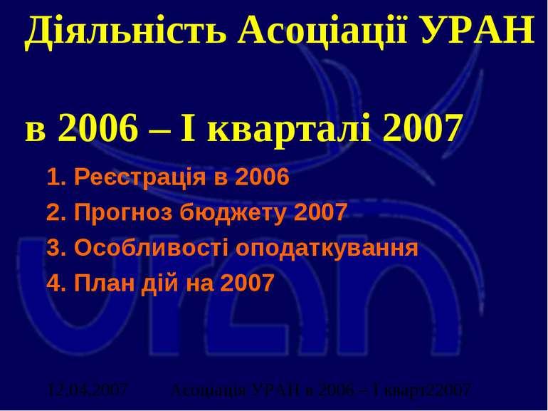 Діяльність Асоціації УРАН в 2006 – І кварталі 2007 1. Реєстрація в 2006 2. Пр...