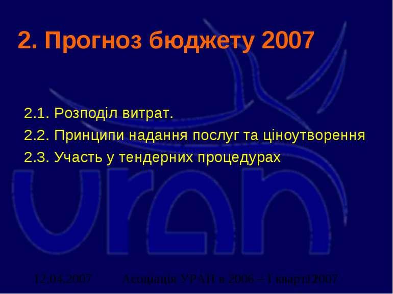 2. Прогноз бюджету 2007 2.1. Розподіл витрат. 2.2. Принципи надання послуг та...