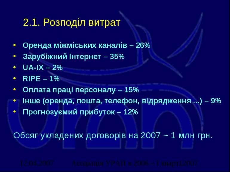 2.1. Розподіл витрат Оренда міжміських каналів – 26% Зарубіжний Інтернет – 35...