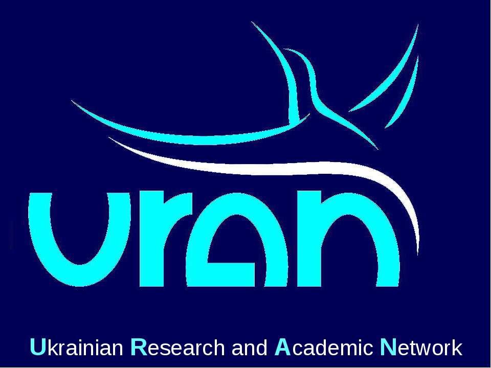 Ukrainian Research and Academic Network Асоціація УРАН в 2006 – І кварт. 2007