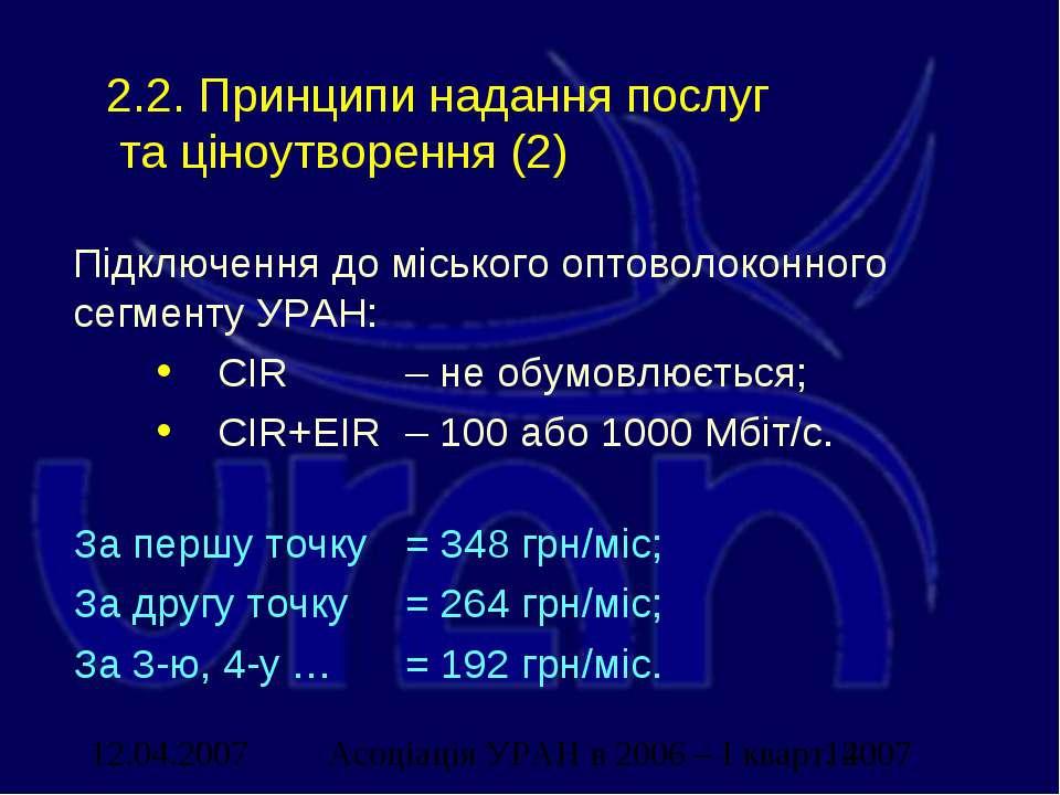 2.2. Принципи надання послуг та ціноутворення (2) Підключення до міського опт...