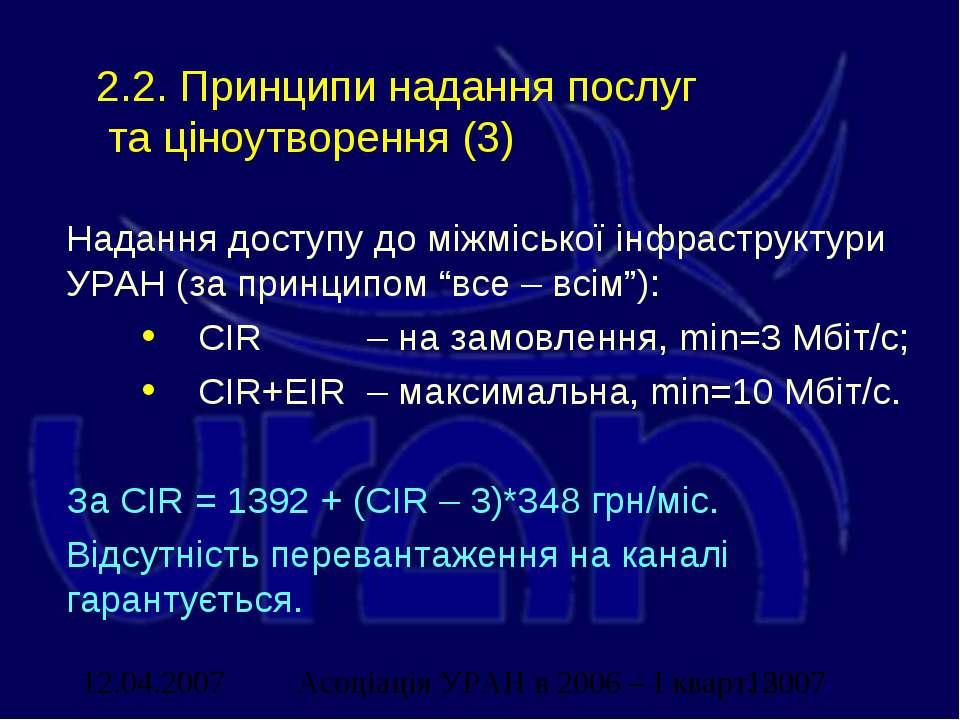 2.2. Принципи надання послуг та ціноутворення (3) Надання доступу до міжміськ...