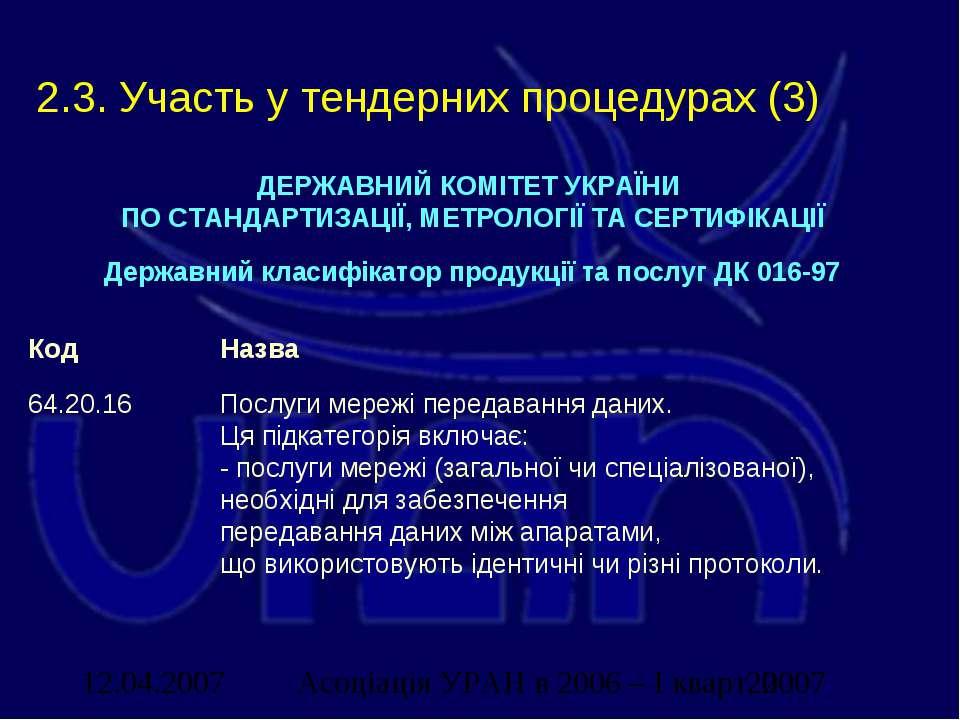 2.3. Участь у тендерних процедурах (3) ДЕРЖАВНИЙ КОМІТЕТ УКРАЇНИ ПО СТАНДАРТИ...