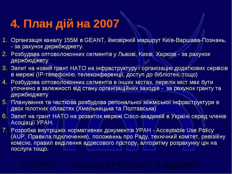 4. План дій на 2007 Організація каналу 155М в GEANT, ймовірний маршрут Київ-В...