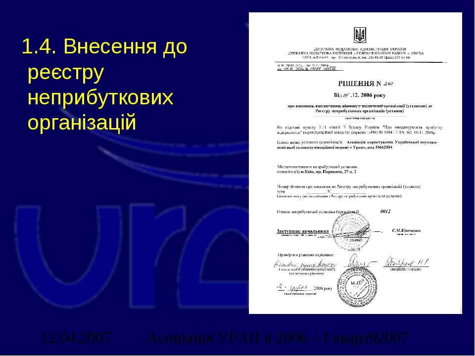 1.4. Внесення до реєстру неприбуткових організацій Асоціація УРАН в 2006 – І ...