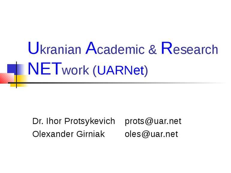 Ukranian Academic & Research NETwork (UARNet) Dr. Ihor Protsykevich prots@uar...