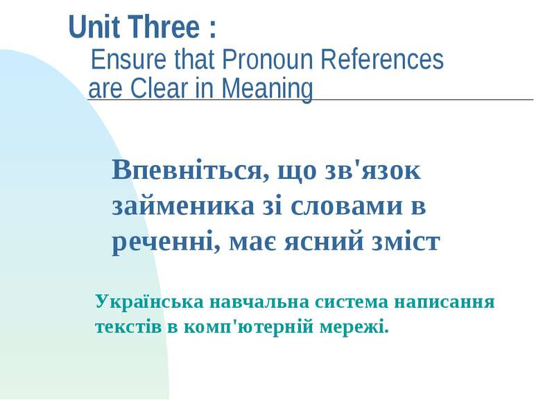 Unit Three : Ensure that Pronoun References are Clear in Meaning Українська н...