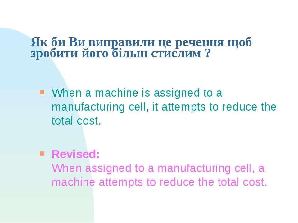 Як би Ви виправили це речення щоб зробити його більш стислим ? When a machine...