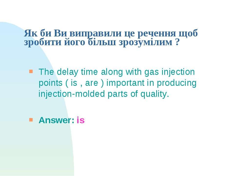Як би Ви виправили це речення щоб зробити його більш зрозумілим ? The delay t...