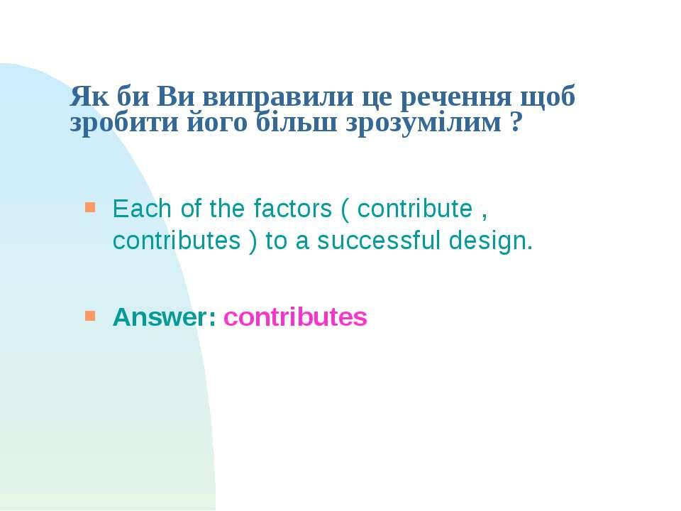 Як би Ви виправили це речення щоб зробити його більш зрозумілим ? Each of the...
