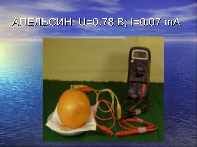 АПЕЛЬСИН: U=0.78 B; I=0.07 mA
