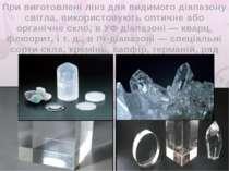При виготовлені лінз для видимого діапазону світла, використовують оптичне аб...