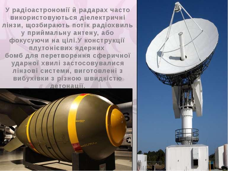 У радіоастрономії й радарах часто використовуються діелектричні лінзи, щозбир...