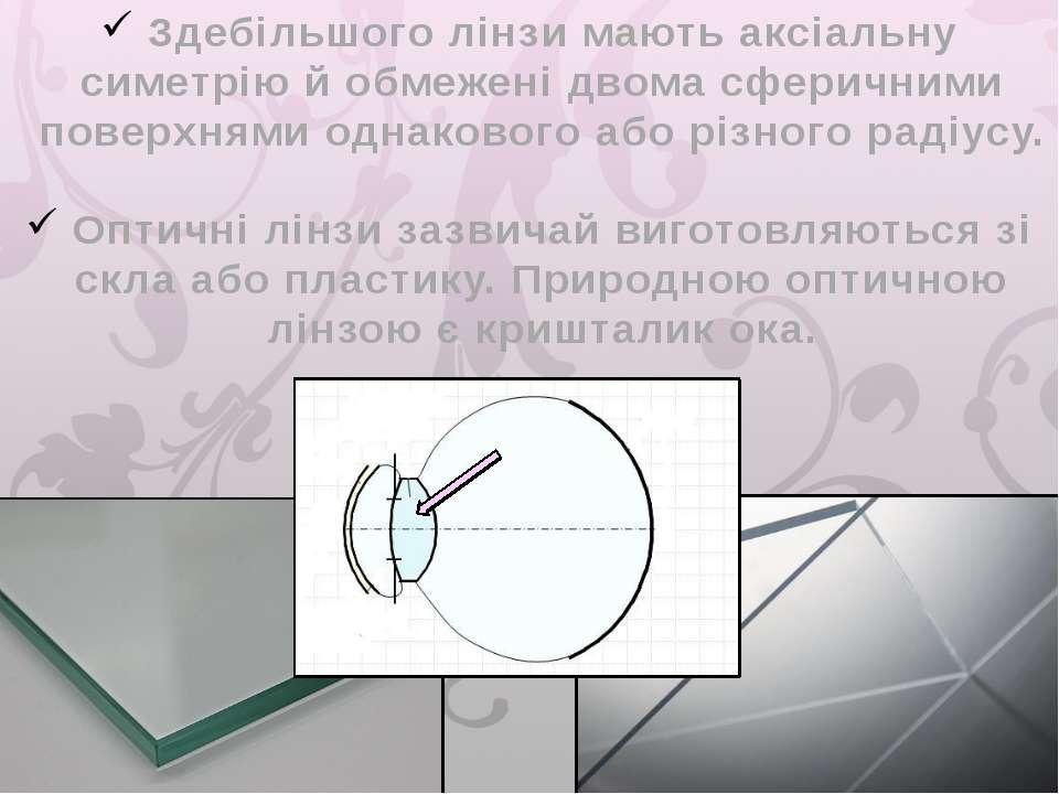 Здебільшого лінзи мають аксіальну симетрію й обмежені двома сферичними поверх...