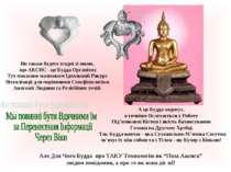 Ви також будете згодні зі мною, що АКСИС - це Будда Організму Тут показано ма...