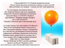"""Геніальний Поет О.С.Пушкін недаремно писав: """"Быть можно дельным человеком и д..."""