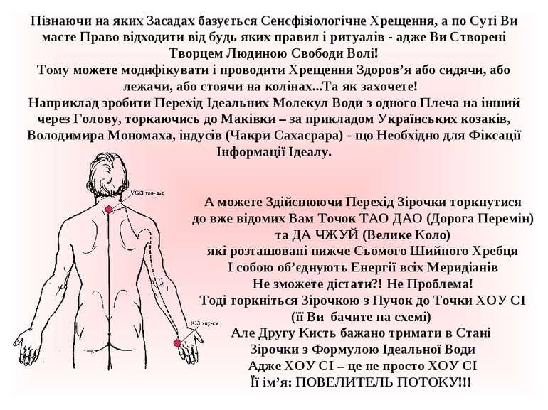 Пізнаючи на яких Засадах базується Сенсфізіологічне Хрещення, а по Суті Ви ма...