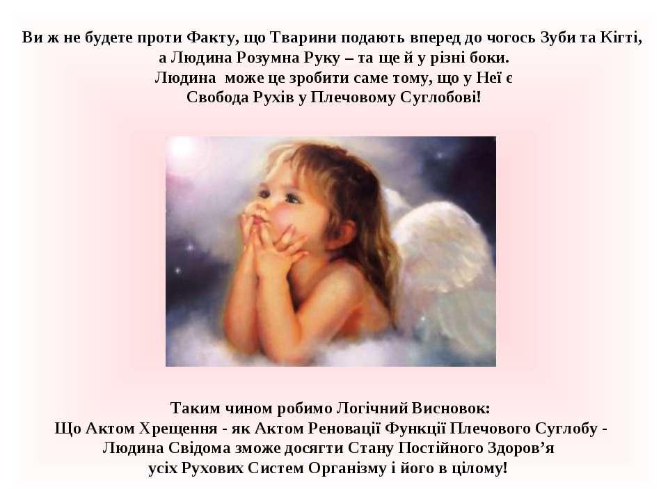 Таким чином робимо Логічний Висновок: Що Актом Хрещення - як Актом Реновації ...