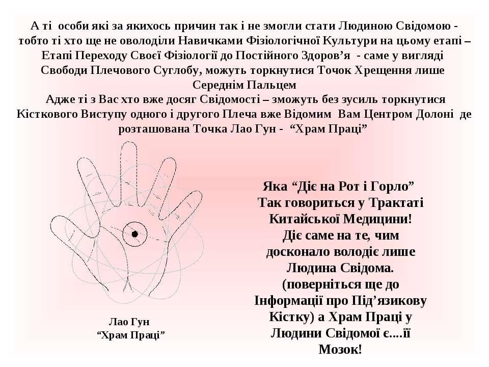 А ті особи які за якихось причин так і не змогли стати Людиною Свідомою - тоб...