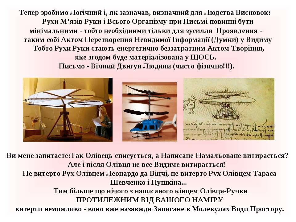 Тепер зробимо Логічний і, як зазначав, визначний для Людства Висновок: Рухи М...